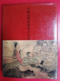 中国民间秘藏绘画珍品2