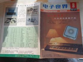 电子世界 1988.8