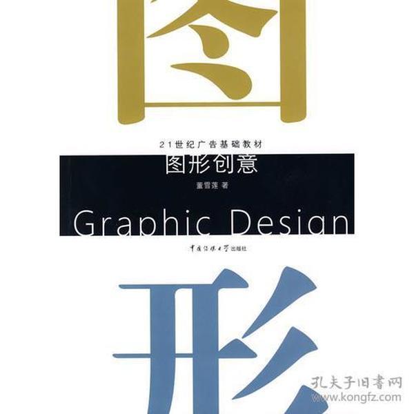 21世纪广告基础教材:图形创意