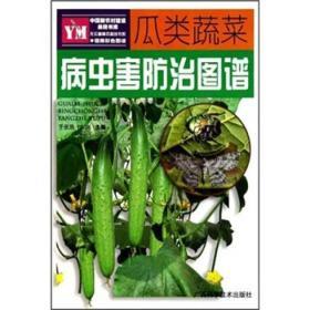 瓜类蔬菜病虫害防治图谱/无公害高效栽培书系