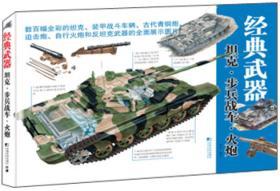 9787509213377坦克·步兵战车·火炮