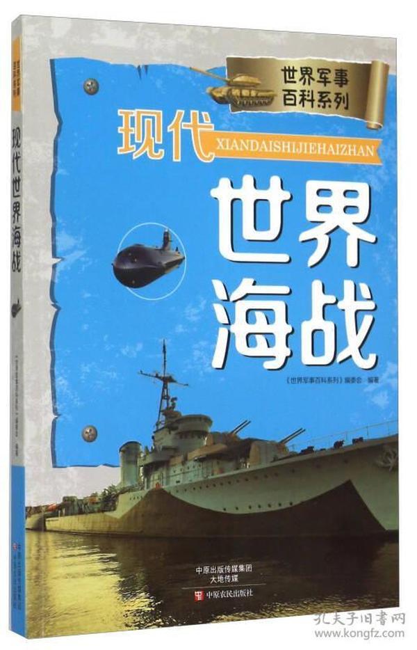 9787554210833现代世界海战