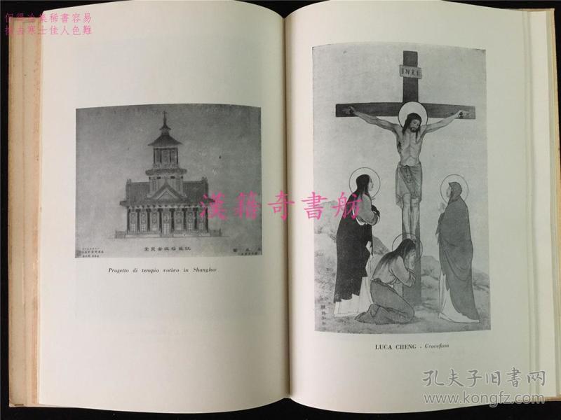 50年代有图版的宗教艺术书《MOSTRA D·ARTE MISSION ARIA》1册全。清朝、印度等国文化影响下的圣母玛利亚、耶稣十字架等艺术。后半部分为少见的宗教珂罗版图数十幅。