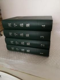 列宁选集(全4卷)精装