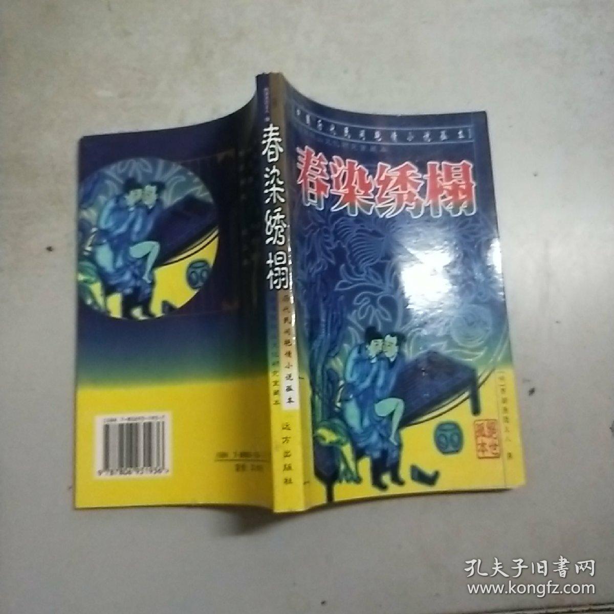 (中国历代民间艳情小说孤本)春染绣榻