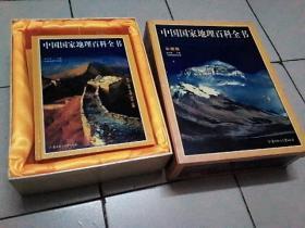中国国家地理百科全书.6册全