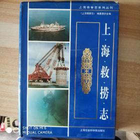 上海救捞志
