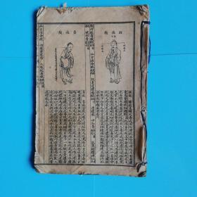 医宗金鉴(一册:卷三至卷六)线装