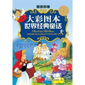大彩图本世界经典童话:蓝宝石卷