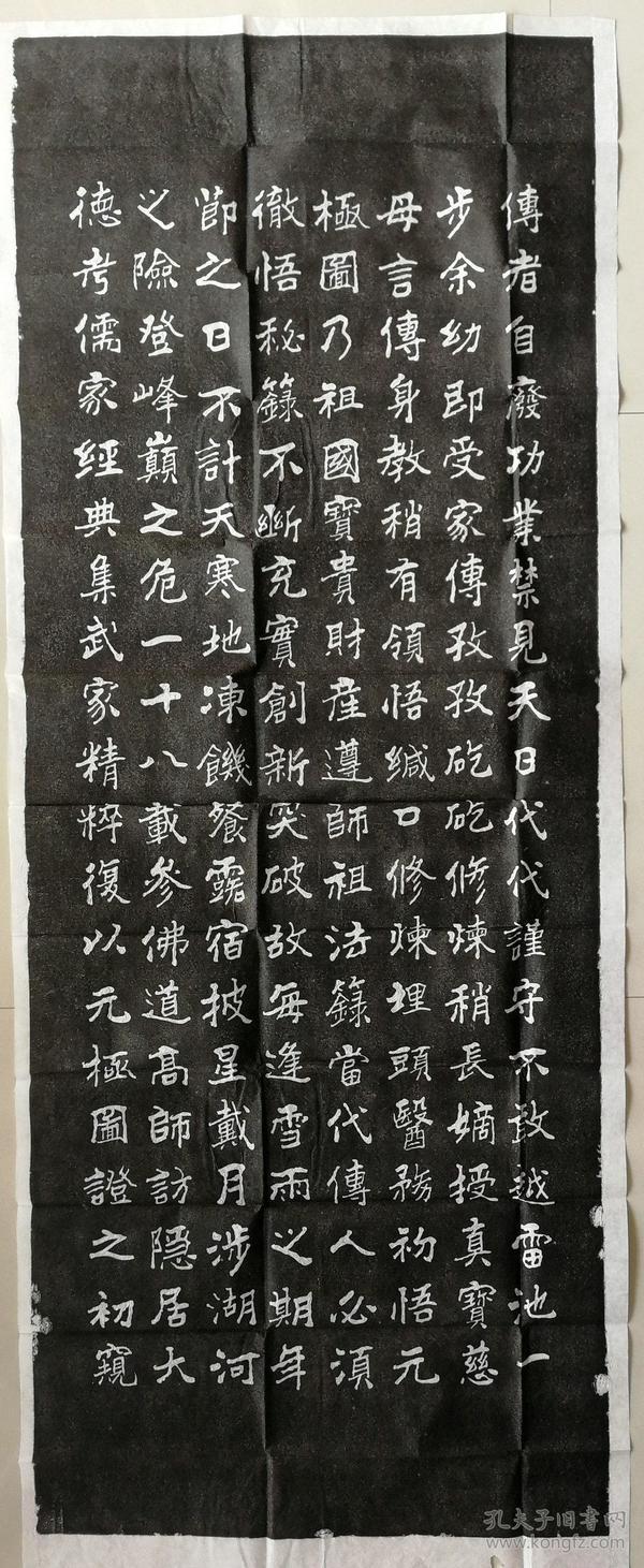 中国书协理事周祥麟先生书法原石手拓大幅精品拓片之三(六张合售)