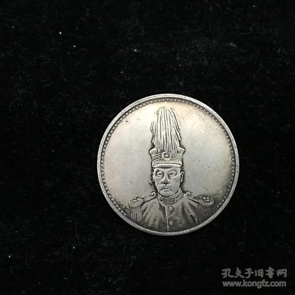 民国十六年银元袁大头纪念币