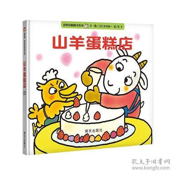 9787533292218山羊蛋糕店