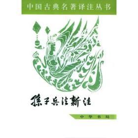 孙子兵法新注 /中国古典名著译注丛书