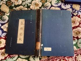 墨辩发微(58年初版 16开精装本).