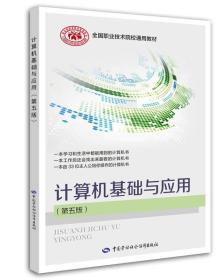 计算机基础与应用(第五版)