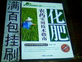 化肥农药实用技术指南