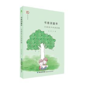 书香润童年  王莉亲子共读实践<梦山书系>