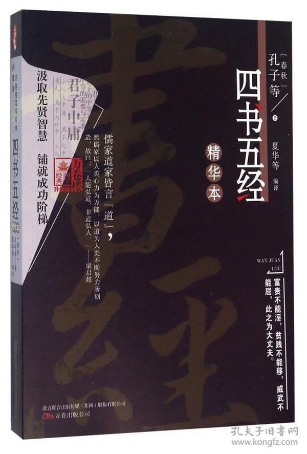 四书五经精华本(升级版)