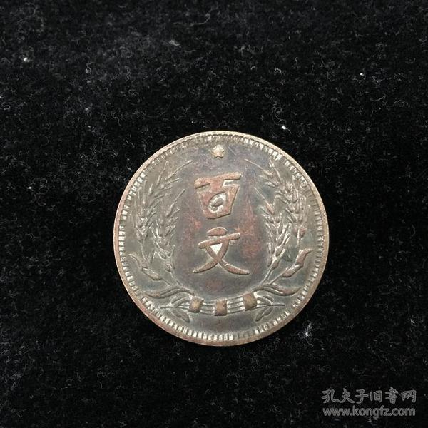 民国二十年铜币百文