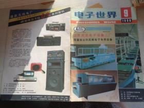 电子世界 1990.9