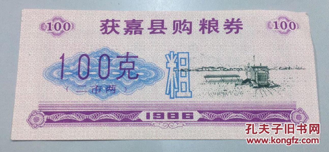 购粮券粗(二市两,100克)1986年获嘉县购粮券