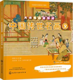 (少兒藝術)兒童藝術啟蒙親子讀本--大師名畫全知道.中國傳世名畫.2
