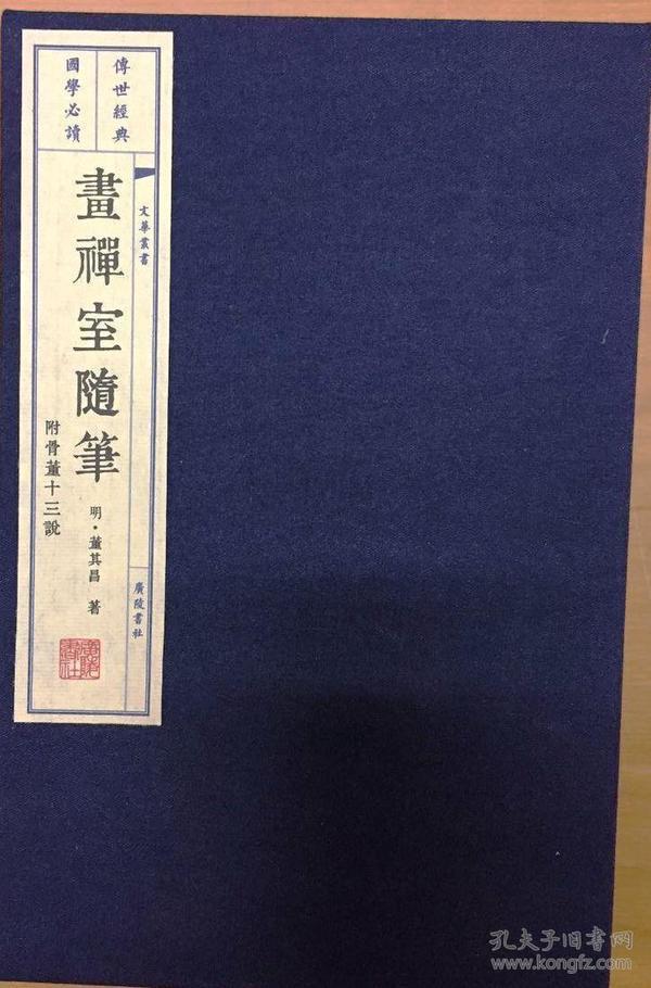 画禅室随笔附骨董十三说(宣纸线装32开 一函2册精装函套 文华丛书 定价128元)