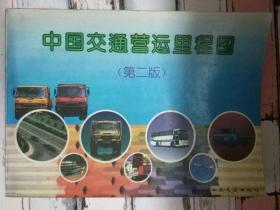 《中国交通营运里程图 第二版》