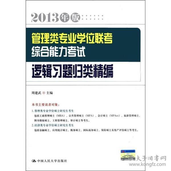 2013年版 管理类专业学位联考综合能力考试逻辑习题归类精编