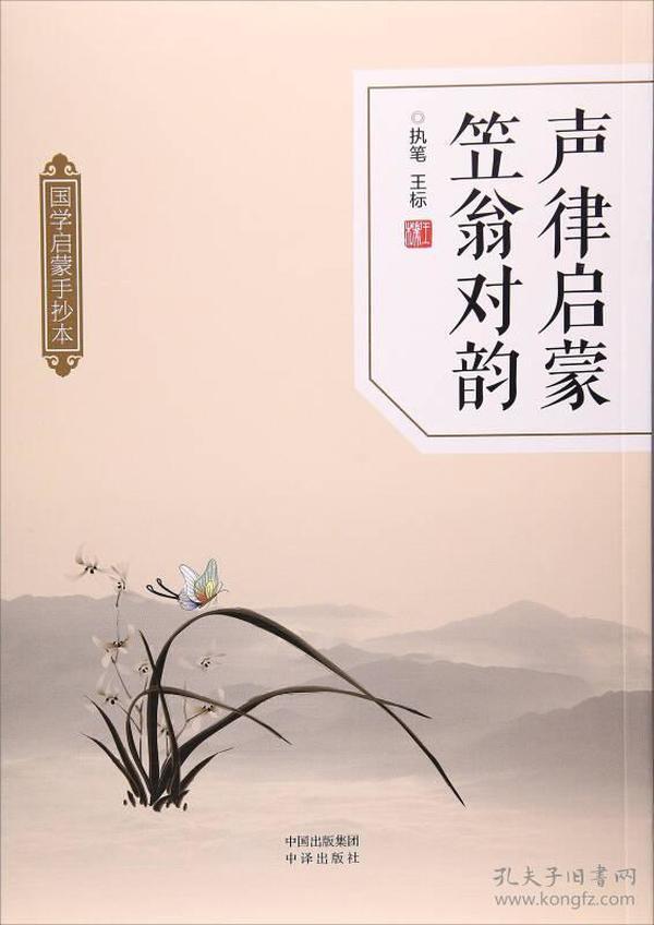 声律启蒙笠翁对韵(国学启蒙手抄本)