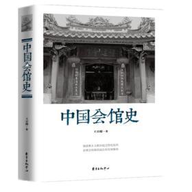 中国会馆史