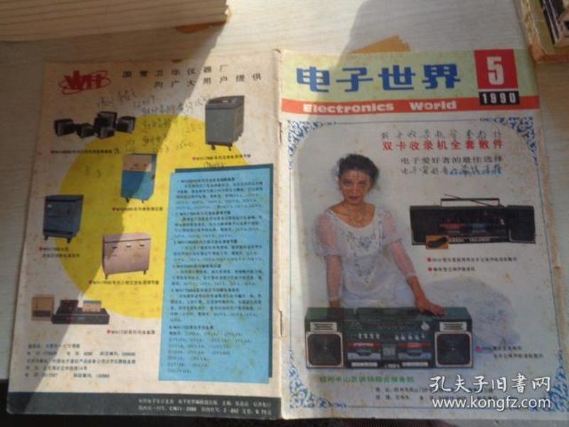 电子世界 1990.5