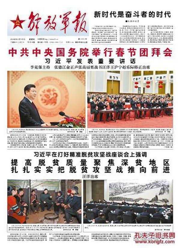 解放军报2018年3月4日,全国政协十三届一次会议在京开幕