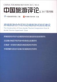 中国旅游评论:2017第四辑:2017, No.4