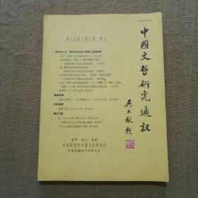 中国文哲研究通讯 第十五卷第三期