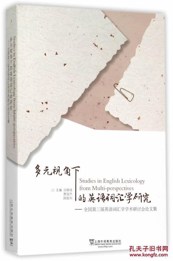 多元视角下的英语词汇学研究-全国第三届英语