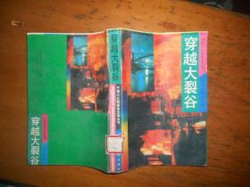 中国大三线报告文学丛书:穿越大裂谷