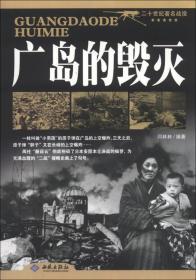二十世纪著名战役:广岛的毁灭