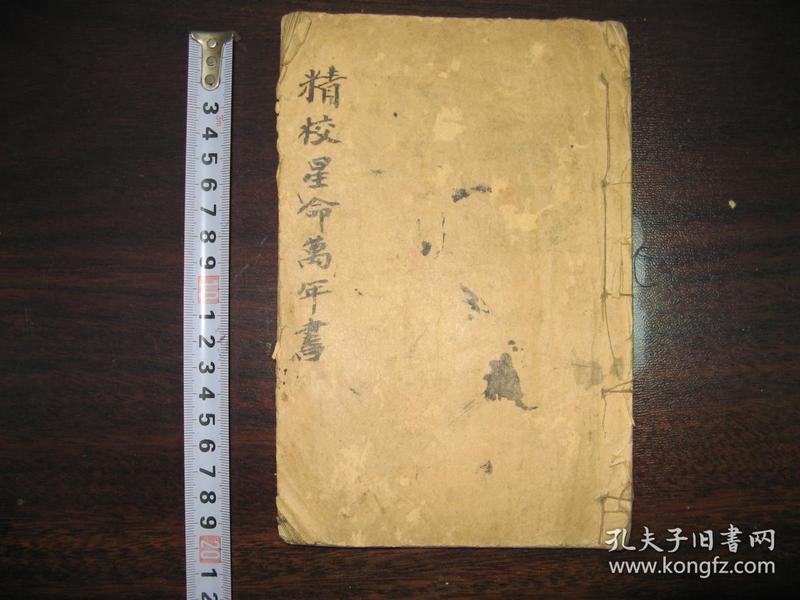 民国乙卯年(1915年)精校星命万年书一册全,有配版画