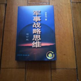 军事战略思维(增订版)