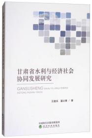 甘肃省水利与经济社会协同发展研究