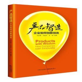 产品智造企业如何创新创优