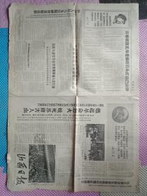 【山西日报】1967年年2月12日