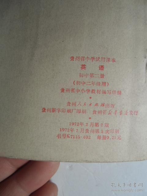 贵州省中学试用课本 初中英语第二册 如图6号