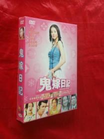 日本电视剧《鬼嫁日记》(DVD6碟装)【正版原装】全新未开封。