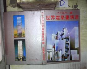 九十年代世界建筑画精选(续)  ,