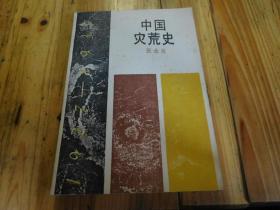 中国灾荒史(1927--1937)作者签赠本