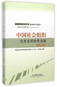 中国社会组织改革发展政策选编.2014年