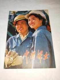 中国妇女 1978.9