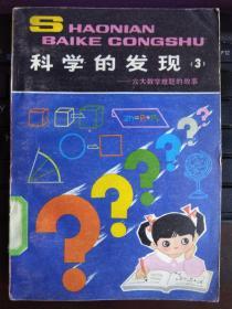 少年百科丛书:科学的发现:三